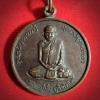 เหรียญย้อน ปี2492 หลวงปู่มั่น ภูริทัตโต วัดป่าสุทธาวาส อ.เมือง จ. สกลนคร