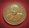 เหรียญหลวงพ่ออำนวย วัดโสภา จ.สิงห์บุรี บล็อกกษาปณ์