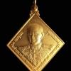 เหรียญกรมหลวงชุมพร ที่ระลึกครบรอบ 70 ปี โรงเรียนสิงห์สมุทร สัตหีบ จ.ชลบุรี ปี2550