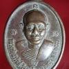 เหรียญหลวงพ่อสารันต์ วัดดงน้อย ลพบุรี