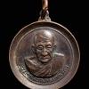 เหรียญกลม ครบ 7 รอบ 84 ปี พระครูโสภณกัลยาณวัตร (หลวงพ่อเส่ง) วัดกัลยาณมิตร กทม. ปี2517