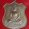 เหรียญพระพุทธรุ่นแรก วัดไชโย จ.อ่างทอง ปี2461