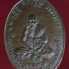 เหรียญหลวงพ่อกลั่น รุ่นฉลองอนุสาวรีย์ ปี 2496 จ.พระนครศรีอยุธยา
