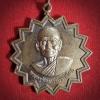 เหรียญหลวงพ่อไสว วัดดอนใหญ่ ราชบุรี