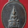 เหรียญพระแก้วมรกต วัดดอนพุทรา จ.นครปฐม ปี2518