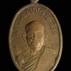 เหรียญอุปัชฌาย์เทือก วัดบ่อแสน จ.พังงา รุ่น 2