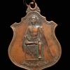 เหรียญเจ้าพ่อพระปรง วัดวิหารธรรม (หนองผูกเต่า) สระแก้ว จ.ปราจีนบุรี ปี2528