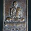 เหรียญหลวงปู่เทียน วัดโบสถ์ ปทุมธานี ปี2534