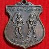 เหรียญชาติ ศาสน์ กษัตริย์ ราษฎร์พิทักษ์ถิ่น พ.ศ.2519 อ.เมืองสระบุรี