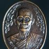 เหรียญพระครูพรหมวิสุทธิคุณ หลวงพ่อสวัสดิ์ วัดโภคาภิวัฒน์ ปี 2530 ฉลองพัดยศชั้นโท