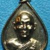 เหรียญ หยดน้ำ หลวงพ่อแพ อายุครบ 88 ปี สร้างปี 35 วัดพิกุลทอง สิงห์บุรี