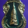 เหรียญพระธาตุพนม กะไหล่ทองลงยาสีน้ำเงิน พระจำวันศุกร์
