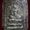 พระสมเด็จวัดระฆัง พิมพ์ปรกโพธิ์ โพธิ์เลื้อยพิมพ์เล็ก ยุคสุดท้าย พ.ศ. ๒๔๑๒