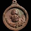 เหรียญหล่อ หลวงพ่อสังข์ วัดสำเภาสระคลอง จ.อุบลราชธานี