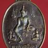 เหรียญพระเวสสันดร วัดโปรดเกศเชษฐาราม สมุทรปราการ