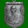 เหรียญพระอาจารย์ฝั้น รุ่น 26 คณะศิษย์ทหารอากาศสร้างถวายในงานทอดกฐิน วัดป่าอุดมสมพร จ.สกลนคร