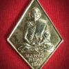 เหรียญข้าวหลามตัดหลวงพ่อเชน วัดสิงห์ จ.สิงห์บุรี