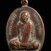 เหรียญหลวงพ่อผาง วัดป่าธรรมวิเวก จ.ขอนแก่น ปี2516