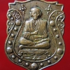 เหรียญเสมาสมเด็จพระพุฒาจารย์ (โต) วัดไชโยวราวิหาร จ.อ่างทอง ปี 2505