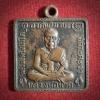 เหรียญหลวงปู่ทวด หลังพระพรหม วัดพระเชตุพน(วัดโพธิ์) กทม. ปี 2506 อาจารย์ทิม วัดช้างให้ปลุกเสก