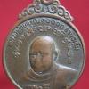 เหรียญหลวงพ่อบุญเย็น รุ่น น.ส.พ.สามตา วัดสุปัฏนาราม ปี2521 เชียงใหม่