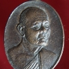 เหรียญหลวงพ่อเพิ่ม วัดสรรเพชญ จ.นครปฐม ที่ระลึกทำบุญครบรอบ 81ปี