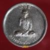 เหรียญหลวงพ่อเพลิน ศูนย์ปฏิบัติธรรมโลกอุดร จ.เพชรบูรณ์
