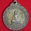 เหรียญพระพุทธ อรหัง พุทโธ วัดดงสว่าง จ.ร้อยเอ็ด ปี2525