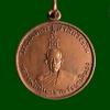 เหรียญรุ่นแรก หลวงพ่อหิน วัดเขาพระยาเดินธง จ.ลพบุรี ปี2499
