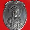 เหรียญไต้ฮงกง รุ่นแรก เนื้อทองแดง ปี 2493 มูลนิธิปอเต็กตึ๊งสร้าง