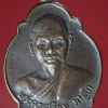เหรียญพระครูเสงี่ยม วัดหนองเต่า จ.ปราจีนบุรี รุ่นแรก ปี 2523