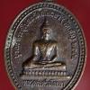 เหรียญ หลวงพ่อศรีอโยธยา วัดศรีอโยธยา(วัดเดิม) 2549