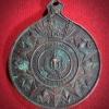 เหรียญที่ระลึก การแข่งขันกีฬาแห่งชาติ ครั้งที่ 19 จังหวัดจันทบุรี พ.ศ.2528