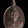 เหรียญหลวงพ่อทอง วัดเจริญสุข อ.สระแก้ว จ.ปราจีนบุรี ปี2525