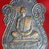 เหรียญเสมาหลวงพ่อพุธ ฐานิโย วัดป่าสาลวัน ปี2535 (2)
