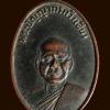 เหรียญพระปัญญากรกวี(เอิบ) หลัง พระครูปราจีนมุนี(ทอง) วัดหลวงปรีชากูล จ.ปราจีนบุรี
