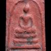 พระสมเด็จญาณวิลาศ พิมพ์ลึก หลวงพ่อแดง วัดเขาบันไดอิฐ จ.เพชรบุรี ปี 2513