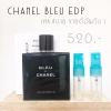 น้ำหอมแบ่งขาย Chanel Bleu EDP ขนาด 10ml. ของแท้ 100%