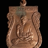 เหรียญเสมา หลังยันต์เกราะเพชร หลวงพ่อหวล วัดพิกุล ธนบุรี กทม. ปี2517 (ศิษย์หลวงพ่อปาน วัดบางนมโค)