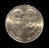 เหรียญครบรอบ 50 ปี สันติภาพ 16 สิงหาคม 2538