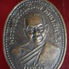 เหรียญหลวงพ่อแช่ม วัดนวลนรดิศ ครบ 100 ปี พ.ศ. 2534