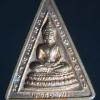 เหรียญ พุทธอาคม วัดไทยเจริญ นนทบุรี