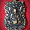 เหรียญหลวงพ่อกก วัดดอนขมิ้น จ.กาญจนบุรี ปี 2513