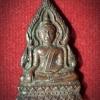 เหรียญตัดชิด พระพุทธชินราช หลวงพ่อโม วัดสามจีน กรุงเทพฯ ปี2521