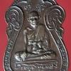 เหรียญหลวงพ่ออุปัชฌาย์ เดช พุทธสโร วัดทุ่งชาน ต.ดอนหญ้านาง อ.ภาชี จ.อยุธยา ปี ๒๕๑๙