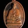 เหรียญ 100 ปี สมเด็จโต หลังหลวงพ่อแพ วัดพิกุลทอง จ.สิงห์บุรี ปี 2515