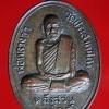 เหรียญหลวงพ่อขำ วัดประสาทนิกร อ.หลังสวน จ.ชุมพร ปี2515