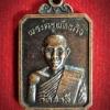 เหรียญพระครูพันธกิจ วัดสาลี จ.สุพรรณบุรี ปี2523