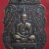 เหรียญหลวงพ่อระหงษ์ (พระครูอดุลวิริยกิจ) วัดแค อยุธยา