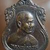 เหรียญเสมา หลวงพ่อจวน วัดหนองสุ่ม อ.อินท์บุรี จ.สิงห์บุรี งานผูกพัทธสีมา วัดตลิ่งชัน